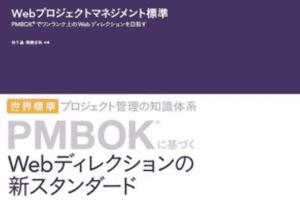 【プロジェクトマネジメント】06_リスク