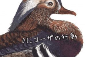 【インターフェイスデザイン】01_ユーザの行動