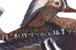 【インターフェイスデザイン】08_制作ツールと編集ツール