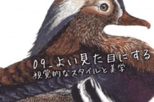 【インターフェイスデザイン】09_よい見た目にする