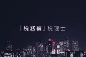 【起業の落とし穴】02_税務編