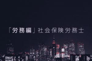 【起業の落とし穴】03_労務編