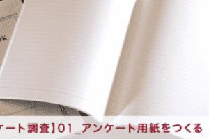 【アンケート調査】01_アンケート用紙をつくる