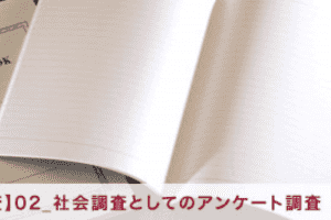 【アンケート調査】02_社会調査としてのアンケート調査