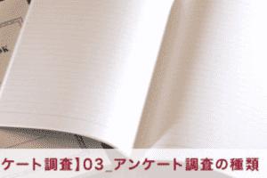 【アンケート調査】03_アンケート調査の種類