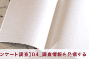 【アンケート調査】04_調査情報を発掘する