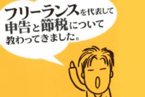 【確定申告】04_ムダなく納税の青色申告