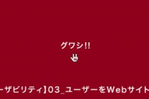 【ユーザビリティ】03_ユーザーをWebサイトに引き込むための法則