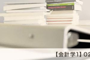 【会計学1】01_さおだけ屋はなぜ潰れないのか?