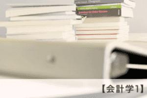 【会計学1】05_トップを逃して満足するギャンブラー