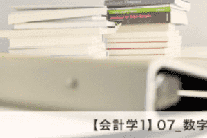 【会計学1】07_数字に弱くても「数字のセンス」があればいい