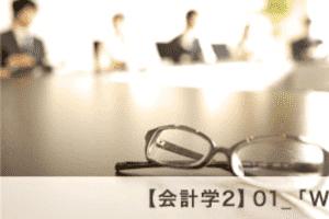 【会計学2】01_「Web2.0」「ゲド戦記」がすごい本当の理由