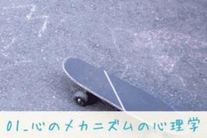【心理学入門】01_心のメカニズムの心理学