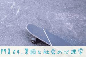 【心理学入門】04_集団と社会の心理学