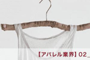 【アパレル業界】02_アパレル業界の現状