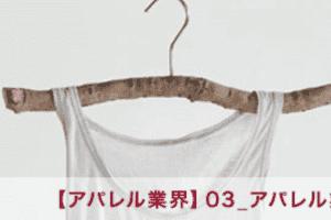 【アパレル業界】03_アパレル業界の仕組みと仕事