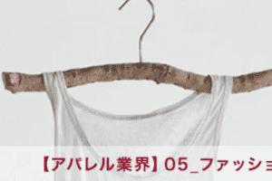 【アパレル業界】05_ファッションとマーケティング
