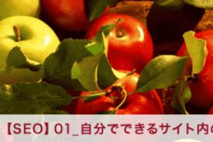 【SEO】01_自分でできるサイト内の「内部SEO対策」