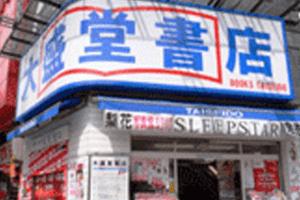 渋谷センター街の入口「大盛堂書店」の謎