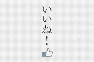 【Facebook】「いいね!」ボタンがなくても「いいね!」する方法