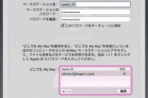 【Mac】外出先から自宅の Time Capsule にアクセスする方法
