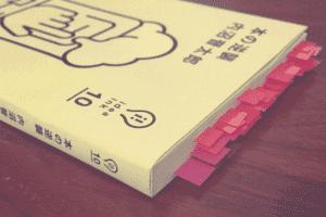 本の逆襲【要約メモ】