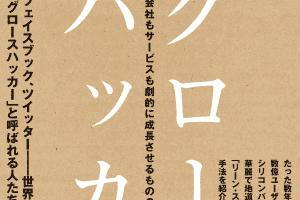 グロースハッカー【要約メモ】