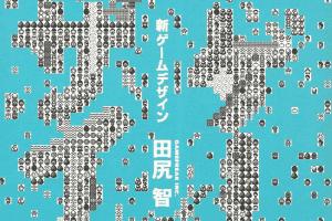 新ゲームデザイン【要約メモ】