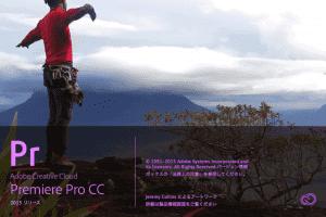 【Premiere Pro CC 2015】基本操作メモ