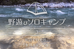 【野遊びソロキャンプ】#3 川辺で月光浴。「氷川キャンプ場」