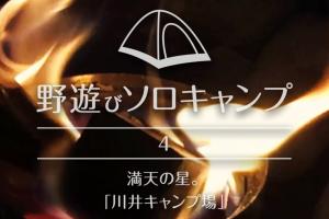 【野遊びソロキャンプ】#4 満天の星。「川井キャンプ場」