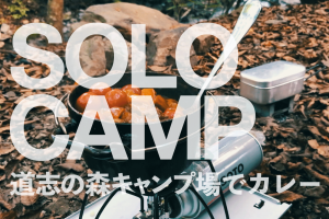 SOLO CAMP|#10 道志の森キャンプ場でカレー