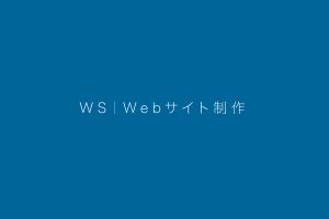 WS|Webサイト制作