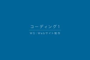 WS|コーディング 1