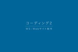 WS|コーディング 2