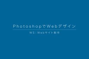 WS|PhotoshopでWebデザイン