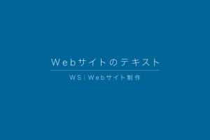 WS|Webサイトのテキスト