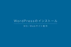 WS|WordPressのインストール