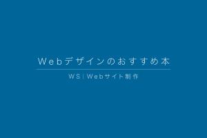 WS|Webデザインのおすすめ本