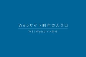 WS|Webサイト制作の入り口