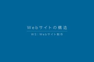 WS|Webサイトの構造