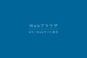 WS|Webブラウザ