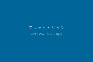 WS|フラットデザイン