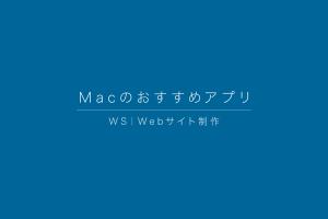 WS|Macのおすすめアプリ