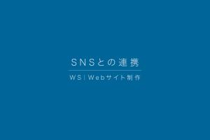 WS|SNSとの連携