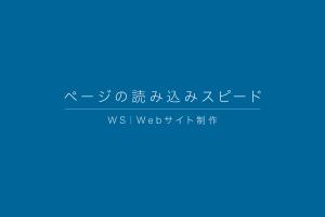 WS|ページの読み込みスピード