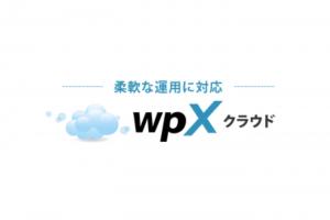 wpXクラウド|ドメイン設定と常時SSL化