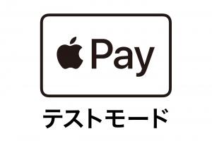 WordPressでApple Pay|テストモードの設定まで