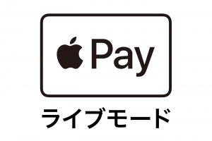 WordPressでApple Pay|ライブモードの設定まで